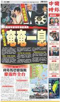 中國時報 2019年8月8日