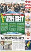 中國時報 2019年8月11日