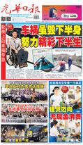 光華日報(晚報)2019年08月12日