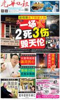 光華日報(晚報)2019年08月13日