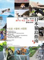 日本貓島指南:一邊吸貓,一邊玩遍瀨戶內‧東北‧九州‧沖繩的離島假期!