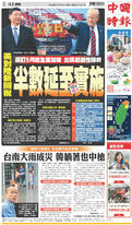 中國時報 2019年8月14日