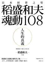人生的真義:日本經營之聖稻盛和夫魂動108
