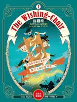 The Wishing-Chair 許願椅1【全英文學習版】:英文世界童年必讀枕邊書