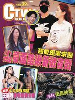 時報周刊+周刊王 2019/8/14  第2165期