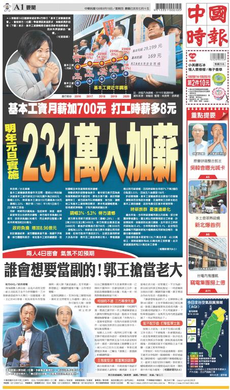 中國時報 2019年8月15日