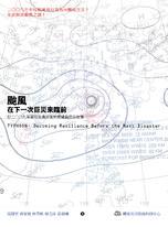 颱風:在下一次巨災來臨前