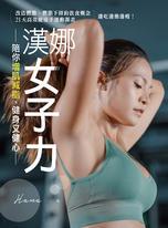 漢娜女子力 陪你增肌減脂、健身又健心!改造體態、體脂下修的飲食概念