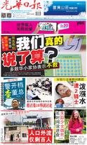 光華日報(晚報)2019年08月16日