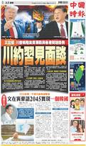 中國時報 2019年8月16日