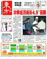 東方日報 2019年08月17日