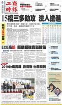 工商時報 2019年8月17日