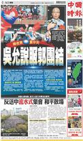 中國時報 2019年8月19日
