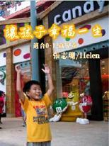 讓孩子幸福壹生(繁體字免費版)