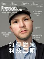 《彭博商業周刊/中文版》第178期