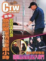 時報周刊+周刊王 2019/8/21  第2166期