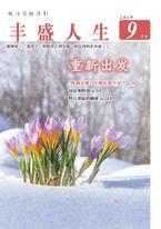 《丰盛人生》灵修月刊【简体版】2019年9月