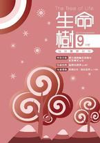 《生命樹》靈修月刊【繁體版】2019年9月號