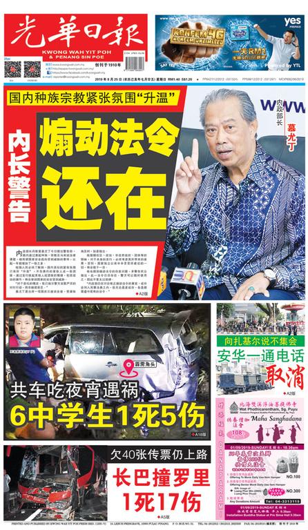 光華日報2019年08月25日