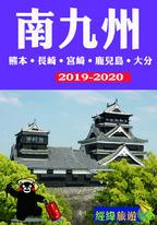 南九州EZ(2019-20)