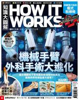 知識大圖解國際中文版2019年9月號No.60