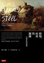 槍炮、病菌與鋼鐵──人類社會的命運‧25週年暢銷紀念版