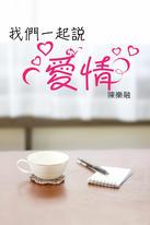 我們一起說愛情 : 陳樂融新世紀愛情學