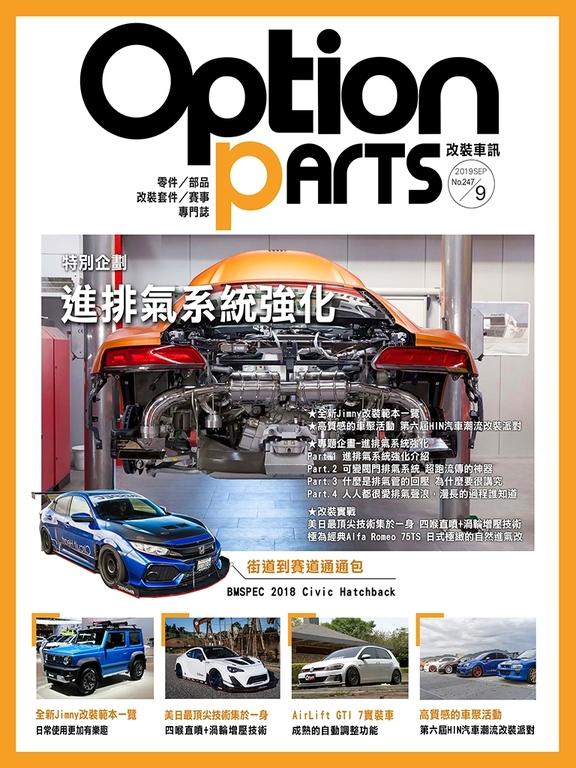Option改裝車訊2019/9月號(NO.247) PDF