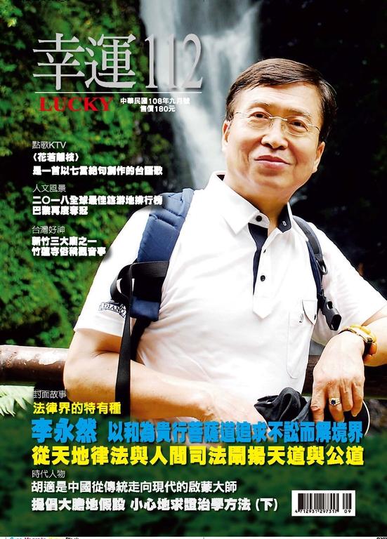 Lucky幸運雜誌 9月號/2019 第112期