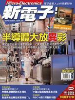 新電子  Micro-Electronics 9月號/2019 第402期