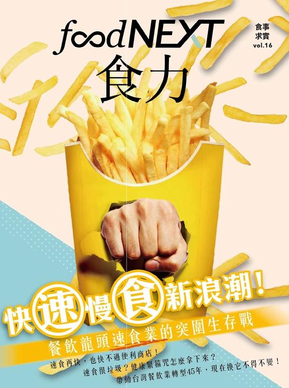 食力 Vol.16 快速慢食新浪潮!餐飲龍頭速食業的突圍生存戰