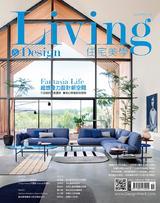 Living&Design住宅美學9月號/122期