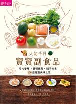 人初千日:寶寶副食品:安心營養X聰明備餐X親子共食,120道餐點美味上菜
