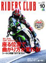 RIDERS CLUB 2019年10月號 No.546【日文版】
