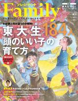 PRESIDENT Family 2019年秋季號 【日文版】