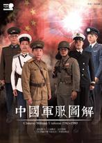 中國軍服圖解1945-1980