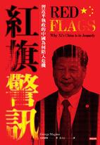 紅旗警訊:習近平執政的中國為何陷入危機
