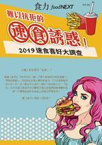 食力專題 Vol.23_難以抗拒的速食誘惑
