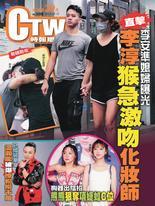 時報周刊+周刊王 2019/09/18  第2170期