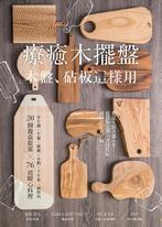 療癒木擺盤 木盤、砧板這樣用!