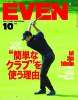 EVEN 2019年10月號 Vol.132 【日文版】