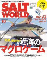 SALT WORLD 2019年10月號 Vol.138 【日文版】