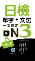 日檢單字+文法一本搞定N3新版50K