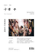 小日子享生活誌 NO.90