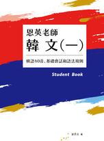 恩英老師韓文(一):韓語40音、基礎會話和語法規則