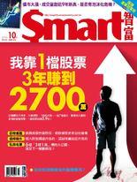 Smart智富月刊 2019年10月/254期