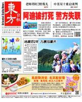 東方日報 2019年09月28日