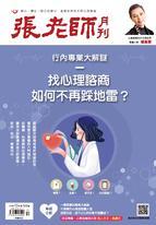 張老師月刊502期