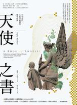 天使之書:引領當代天使學風潮的傳奇經典