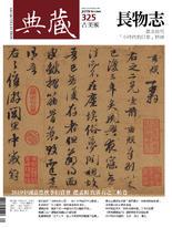 典藏古美術325期 / 2019年10月號